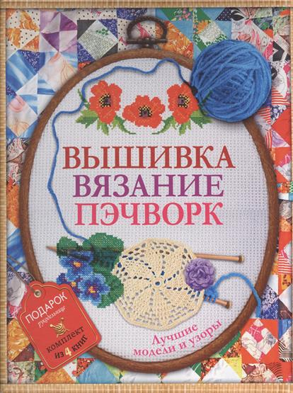 Вышивка, вязание, пэчворк. Лучшие модели и узоры (комплект из 4 книг) вязание главные техники и лучшие узоры