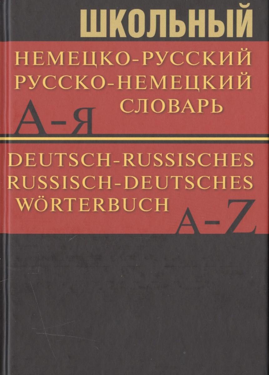 Школьный немецко-русский/русско-немецкий словарь=Deutsch-Russisches/Russisch-Deutsches Worterbuch. Частотный метод. Обновленный состав. Более 15000 слов