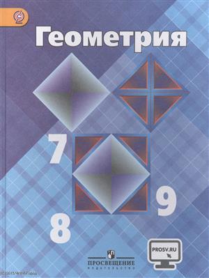 Геометрия. 7-9 классы. Учебник для общеобразовательных организаций. 5-е издание