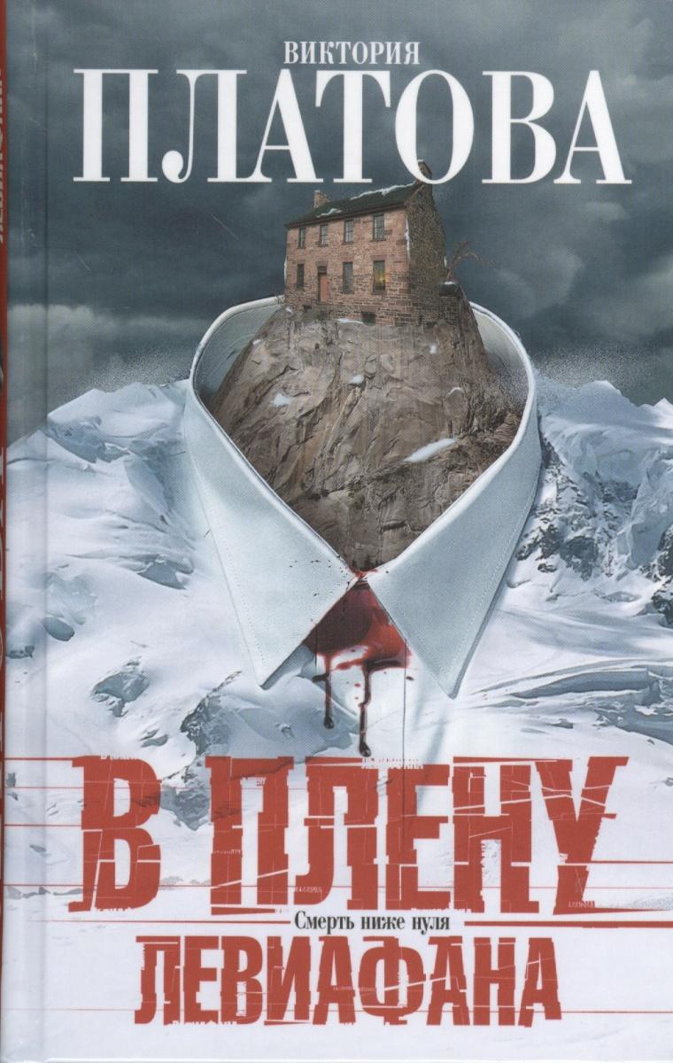 Платова В. В плену Левиафана ISBN: 9785170794546 платова в странное происшествие в сезон дождей