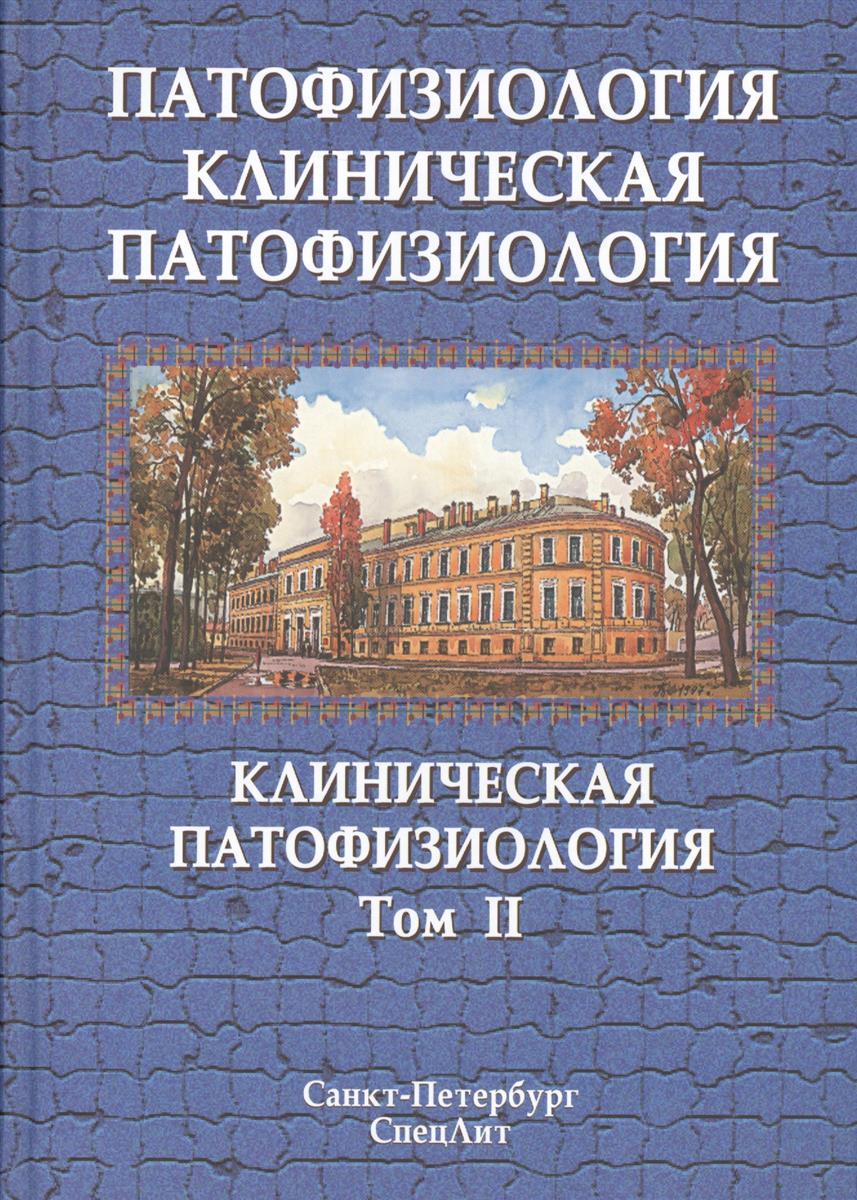 Цыган В. (ред.) Патофизиология. Клиническая патофизиология. Том II. Клиническая патофизиология. Учебник