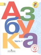 Азбука. 1 класс. Учебник для общеобразовательных организаций. В трех частях. Часть 1