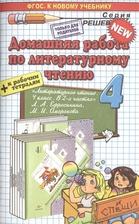 Домашняя работа по литературному чтению за 4 класс. К учебнику
