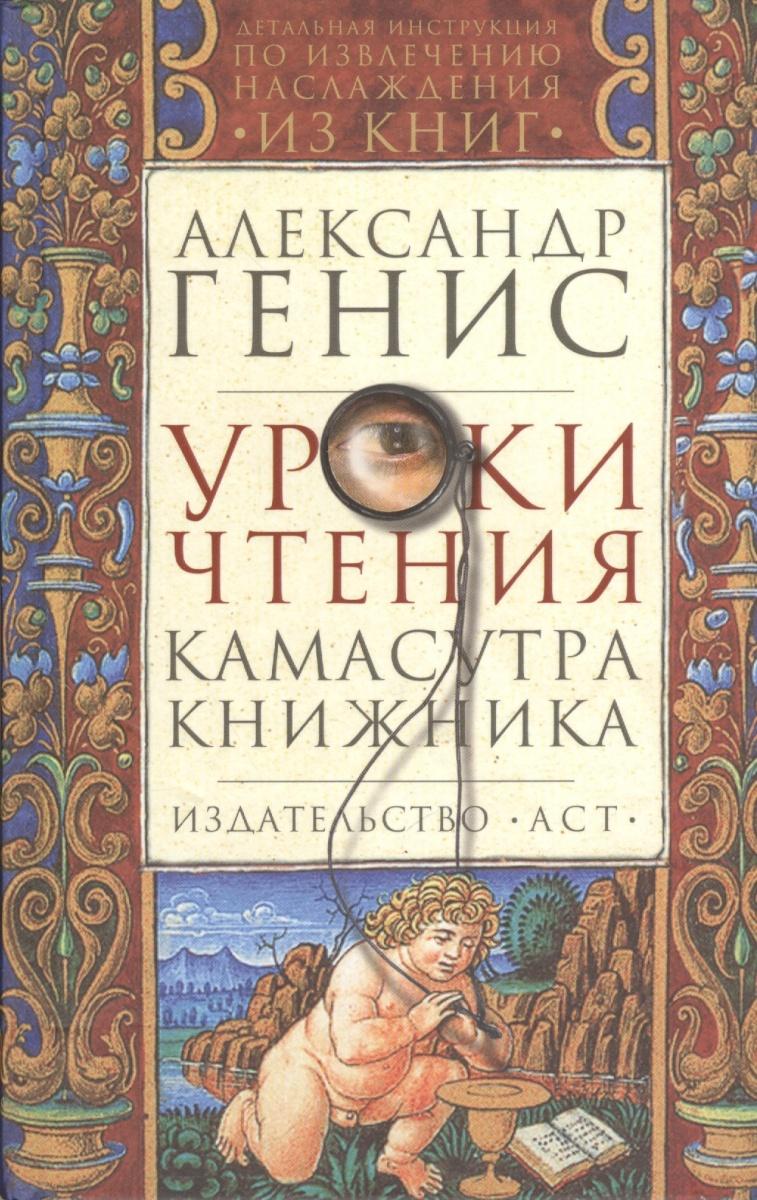 Генис А.: Уроки чтения. Камасутра книжника