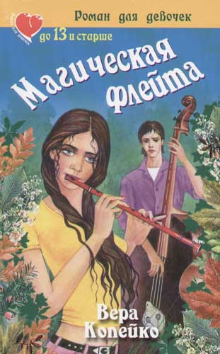 Магическая флейта
