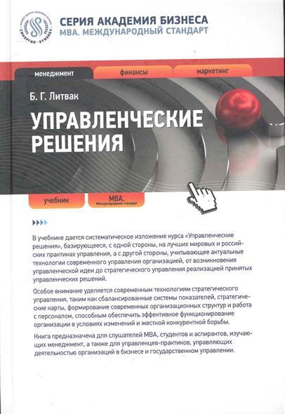 Литвак Б.: Управленческие решения Учебник