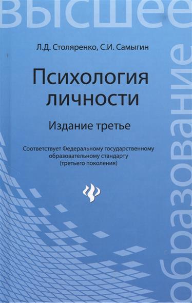 Психология личности. Учебное пособие. Издание третье