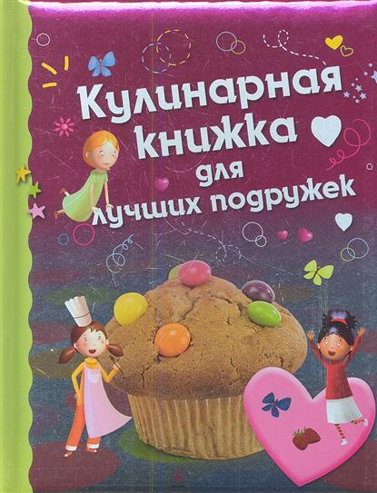 Кулинарная книга для лучших подружек