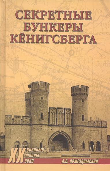 Пржездомский А. Секретные бункеры Кенигсберга ISBN: 9785444455111