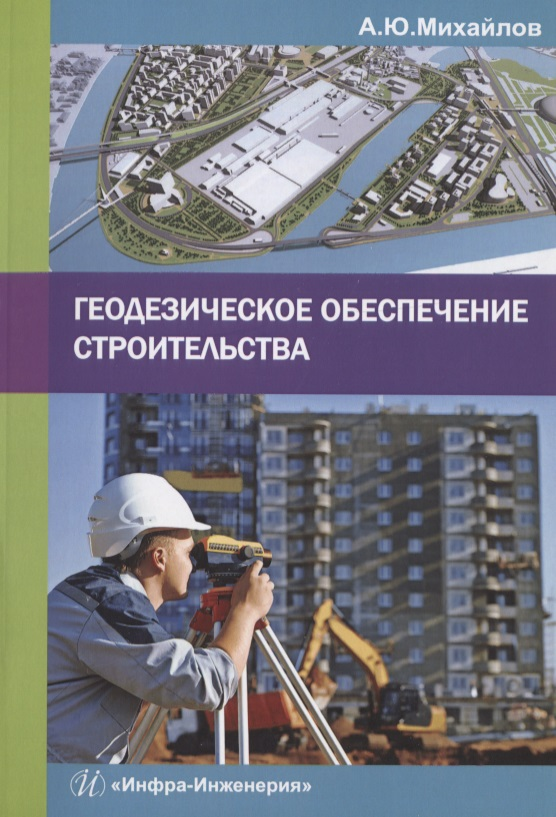 Михайлов А. Геодезическое обеспечение строительства геодезическое оборудование б у