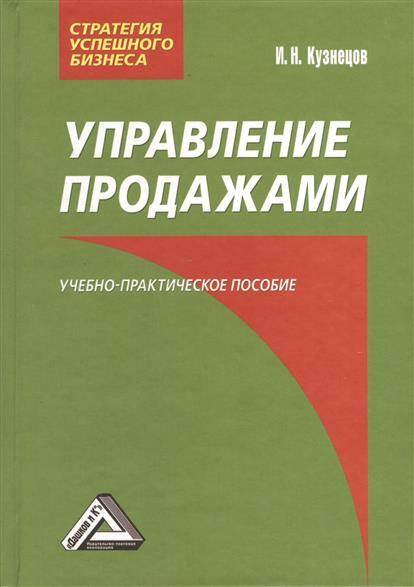 Кузнецов И.: Управление продажами. Учебно-практическое пособие