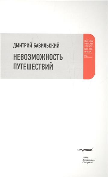 Бавильский Д. Невозможность путешествий en equipo es 2 curso de espanol de los negocios libro del profesor nivel intermedio 2 cd