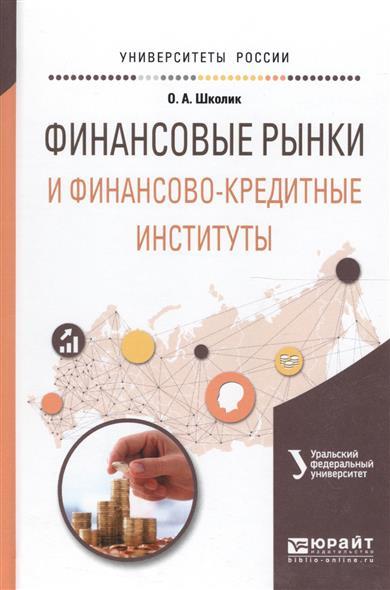 Финансовые рынки и финансово-кредитные институты. Учебное пособие для вузов
