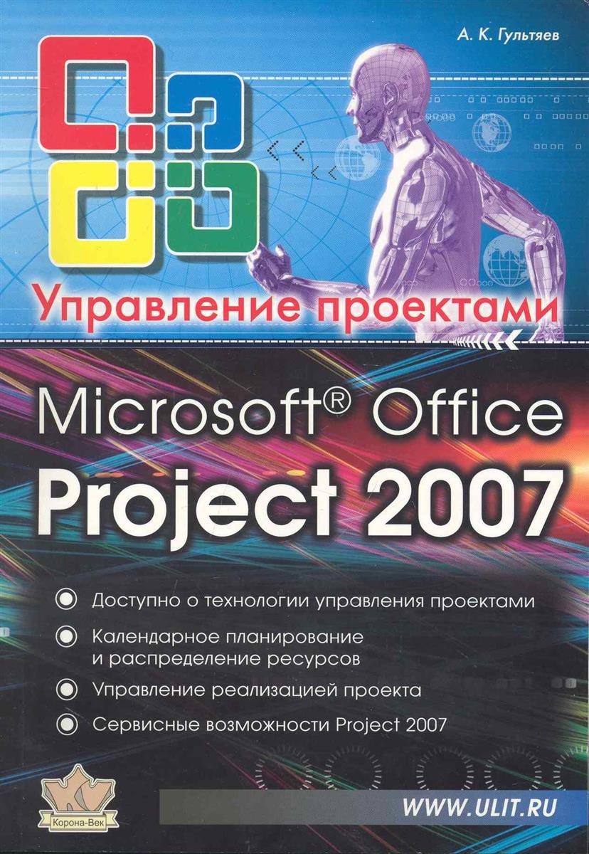 Гультяев А. MS Office Project Professional 2007 Управление проектами управление проектами в microsoft project 2007 учебный курс cd