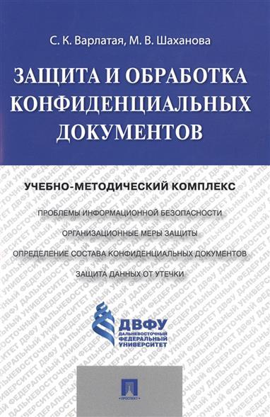 Защита и обработка конфиденциальных документов. Учебно-методический комплекс