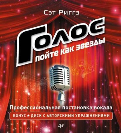 Голос: пойте как звезды. Профессиональная поставка вокала (+бонус-диск с авторскими упражнениями)