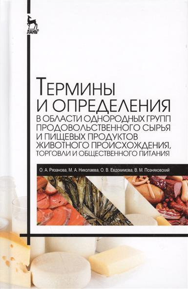 Термины и определения в области однородных групп продовольственного сырья и пищевых продуктов животного происхождения, торговли и общественного питания. Справочник