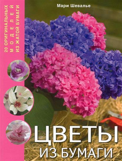 Цветы из бумаги 20 оригинальных моделей из жатой бумаги