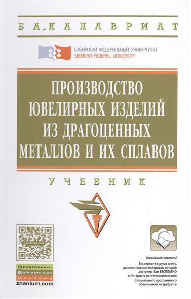 Производство ювелирных изделий из драгоценных металлов и их сплавов. Учебник