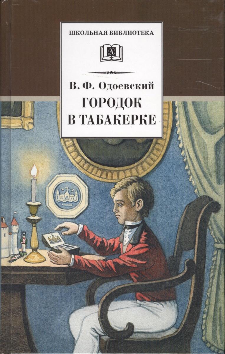 Одоевский В. Городок в табакерке книги издательство аст городок в табакерке