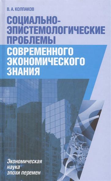 Социально-эпистемологические проблемы современного экономического знания