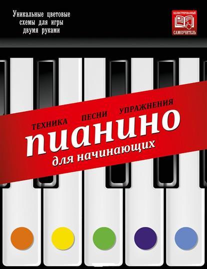 Пианино для начинающих. Техника, песни, упражнения. Уникальные цветовые схемы для игры двумя руками