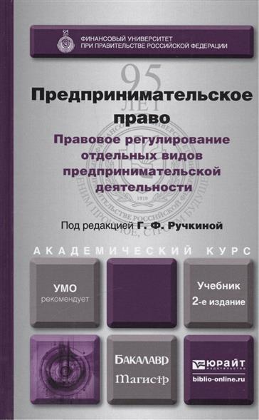 Предпринимательское право. Правовое регулирование отдельных видов предпринимательской деятельности. Учебник для бакалавриата и магистратуры. 2-е издание, переработанное и дополненное