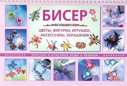 Бисер Цветы фигурки игрушки аксессуары украшения