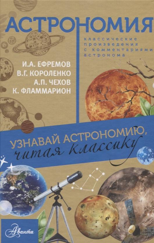 Астрономия. Классические произведения с комментариями астронома. Узнавай астрономию, читая классику