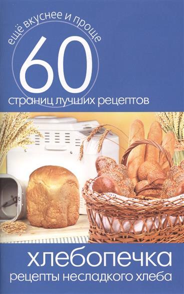 Хлебопечка. Рецепты несладкого хлеба. 60 страниц лучших рецептов