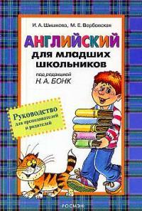 Английский для мл. школьников Рук-во для преподавателей и родителей