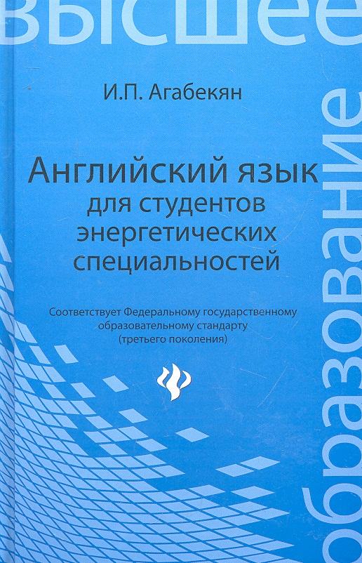агабекян английский для технических вузов перевод текстов