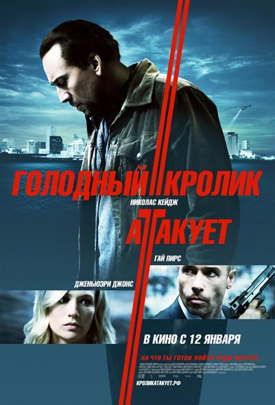 Голодный кролик атакует (регион) (DVD) (С-поставка)