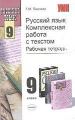 Рус. язык 9 кл Комплексная работа с текстом Раб/тетрадь