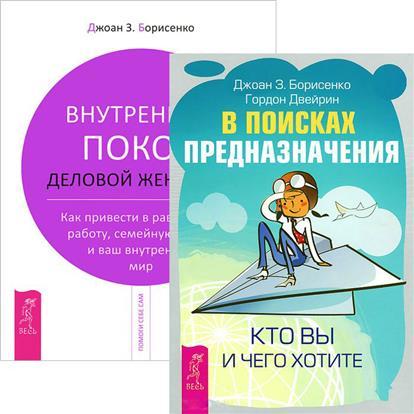 В поисках предназначения + Внутренний покой деловой женщины (комплект из 2 книг) эксмо имидж деловой женщины