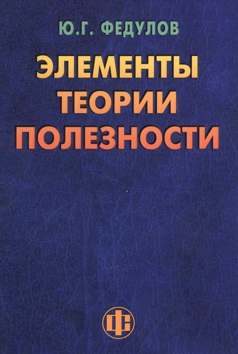 Федулов Ю.: Элементы теории полезности: парадигма ограниченного замещения и некомпенсируемости