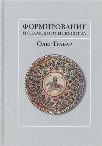 Формирование исламского искусства