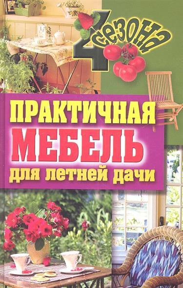 Серикова Г. Практичная мебель для летней дачи гацура г венская мебель якова