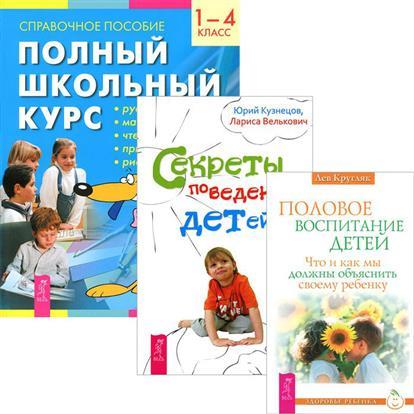 Полный школьный курс 1-4. Секреты поведения детей. Половое воспитание (комплект из 3 книг)