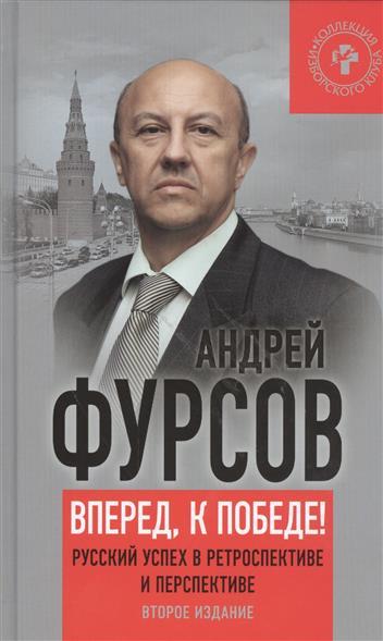 Вперед, к победе! Русский успех в ретроспективе и перспективе. Второе издание, дополненное