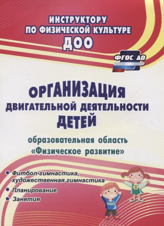 Соломенникова Н. (сост.) Организация двигательной деятельности детей (образовательная область Физическое развитие)