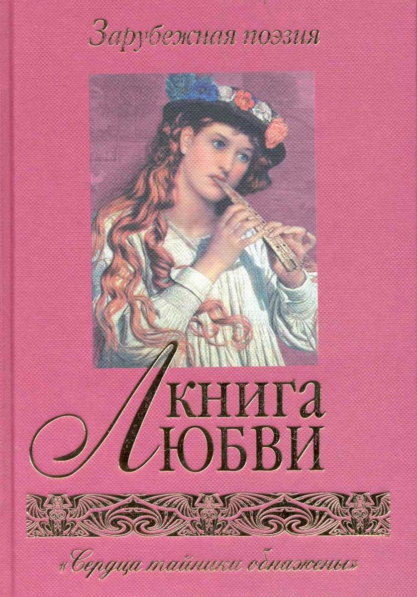 Книга любви Зарубежная поэзия