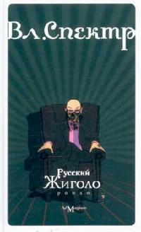 Спектр В. Русский жиголо