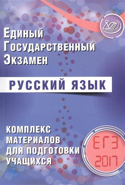 Единый государственный экзамен 2017. Русский язык. Комплекс материалов для подготовки учащихся