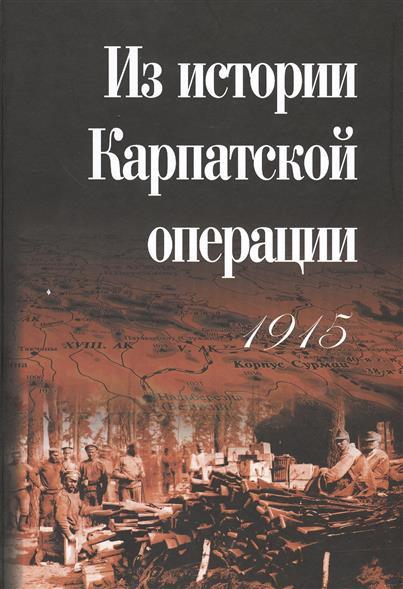 Из истории Карпатской операции 1915. Сборник документов