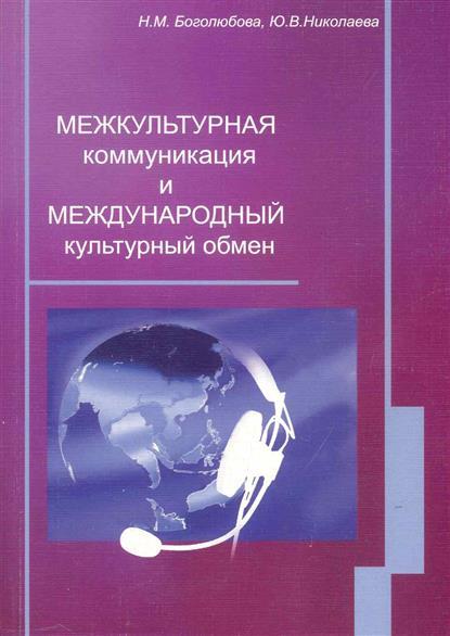 Межкультурная коммуникация и междунар. культурный обмен