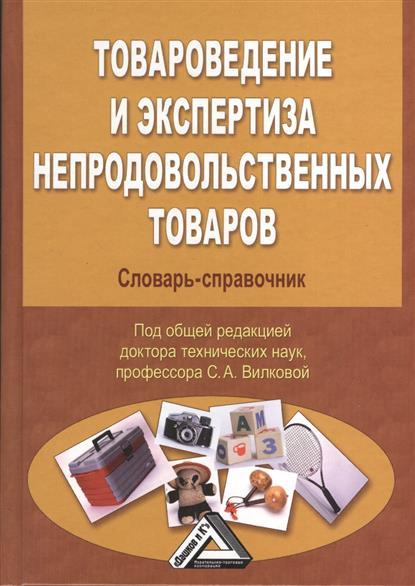 Вилкова С.: Товароведение и экспертиза непродовольственных товаров. Словарь-справочник