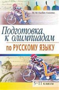 Подготовка к олимпиадам по рус. языку 5-11 кл