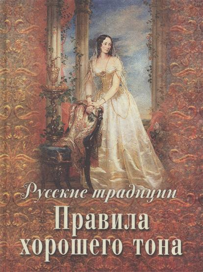 Русские традиции. Правила хорошего тона
