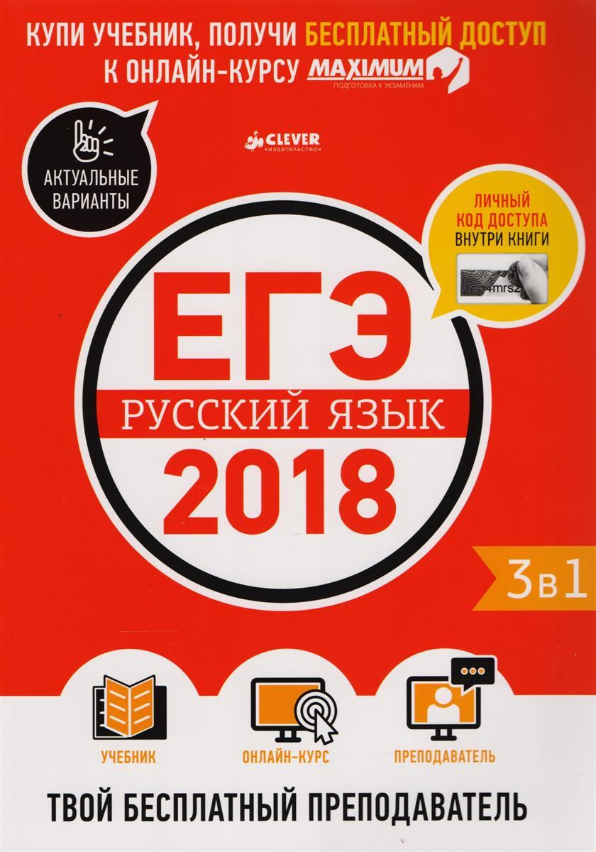 ЕГЭ-2018.  Русский язык 3 в 1. Твой бесплатный преподаватель